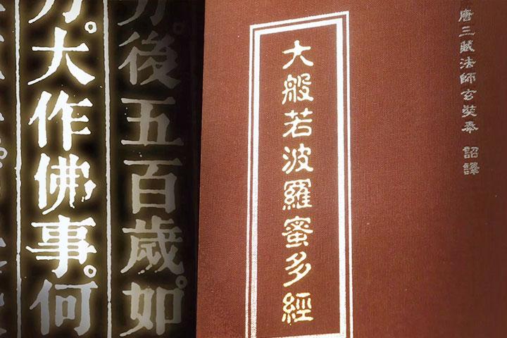 《般若經.東北方品》提到「後五百歲將大作佛事。」請問「後五百歲」指什麼時候?