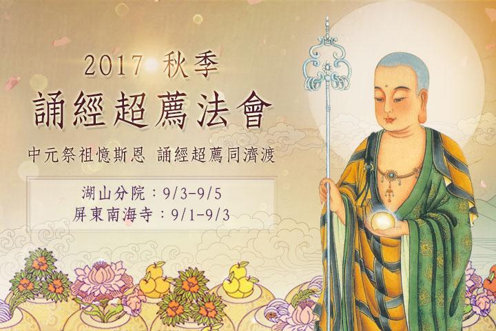 2017 福智秋季誦經超薦法會
